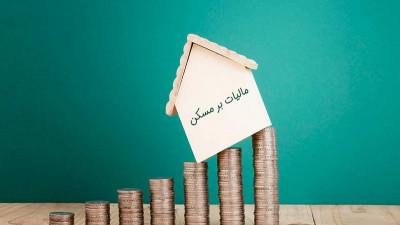 مالیات بر مسکن چه تأثیری بر این بازار خواهد داشت؟