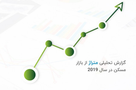 گزارش تحلیلی متراژ از سرمایه گذاری در بازار مسکن در سال جدید میلادی