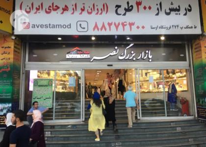 رهن و اجاره تجاری/مغازه 11 متری