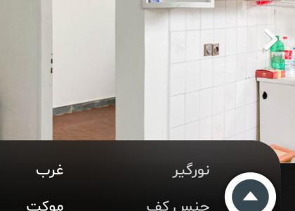 فروش آپارتمان 40 متری
