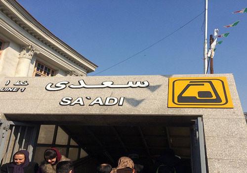 خیابان سعدی