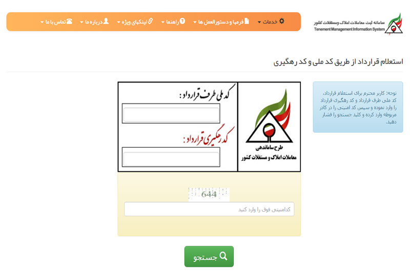 استعلام کد رهگیری از طریق سایت ایران املاک